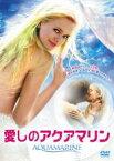 【中古】DVD▼愛しのアクアマリン▽レンタル落ち
