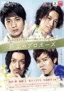 遊ING 楽天市場店で買える「【中古】DVD▼最上のプロポーズ▽レンタル落ち」の画像です。価格は107円になります。