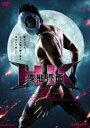 【中古】DVD▼HK 変態仮面▽レンタル落ち【東映】