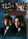 【中古】DVD▼日本のこわい夜 特別篇 本当にあった史上最恐ベスト10▽レンタル落ち ホラー