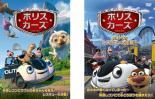 2パック【中古】DVD▼ポリスカーズ(2枚セット)危機一髪!レスキュー大作戦▽レンタル落ち 全2巻