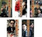 【中古】DVD▼関東極道連合会(5枚セット)第一章、第二章、第三章、第四章、第五章▽レンタル落ち 全5巻