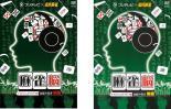 【バーゲンセール】2パック【中古】DVD▼麻雀脳 アイドリング!!!1号 加藤沙耶香(2枚セット)前編、後編▽レンタル落ち 全2巻
