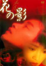 【中古】DVD▼花の影▽レンタル落ち