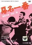 【中古】DVD▼悪名一番▽レンタル落ち 極道 任侠