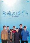 【中古】DVD▼永遠のぼくら sea side blue▽レンタル落ち
