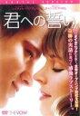 【中古】DVD▼君への誓い▽レンタル落ち