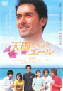 【中古】DVD▼天国からのエール▽レンタル落ち