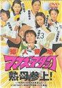 【中古】DVD▼婦人排球 ママズ・アタック▽レンタル落ち