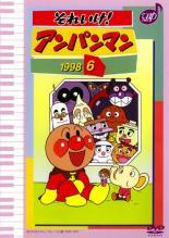 【中古】DVD▼それいけ!アンパンマン '98 6▽レンタル落ち