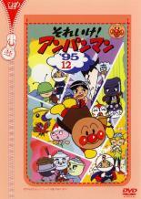 【中古】DVD▼それいけ!アンパンマン '95 12▽レンタル落ち