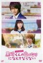 【中古】DVD▼スペシャルドラマ 黒崎くんの言いなりになんてならない▽レンタル落ち