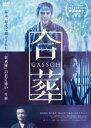 【中古】DVD▼合葬▽レンタル落ち 時代劇