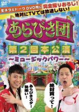【中古】DVD▼あらびき団 第二回本公演▽レンタル落ち