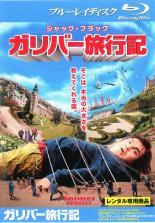 【バーゲンセール ケース無】【中古】Blu-ray▼ガリバー旅行記 ブルーレイディスク▽レンタル落ち