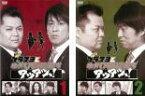 2パック【中古】DVD▼ブラマヨとゆかいな仲間たち アツアツっ!(2枚セット)1、2▽レンタル落ち 全2巻