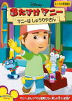 【中古】DVD▼おたすけマニー マニーは しゅうりやさん▽レンタル落ち ディズニー