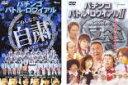 2パック【中古】DVD▼パチンコバトル・ロワイアル(2枚セッ...