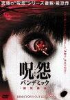 【中古】DVD▼呪怨 パンデミック ディレクターズカット・エディション▽レンタル落ち【ホラー】