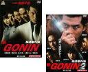 2パック【中古】DVD▼新 GONIN 極道番外地(2枚セット)1、2▽レンタル落ち 全2巻