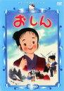 【中古】DVD▼サンリオ映画シリーズ おしん▽レンタル落ち