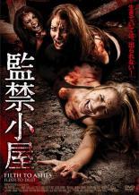 【中古】DVD▼監禁小屋【字幕】▽レンタル落ち ホラー