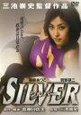 【中古】DVD▼シルバー SILVER▽レンタル落ち