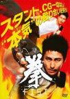 【中古】DVD▼FIST 拳▽レンタル落ち