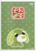 【中古】DVD▼お茶犬 ちょこっとものがたり 一杯目▽レンタル落ち