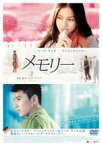 【中古】DVD▼メモリー First Time【字幕】▽レンタル落ち