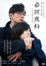 【中古】DVD▼白河夜船▽レンタル落ち