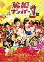 【中古】DVD▼篤姫ナンバー 1▽レンタル落ち