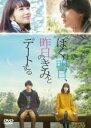 【中古】DVD▼ぼくは明日、昨日のきみとデートする▽レンタル落ち