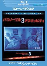 【バーゲンセール ケース無】【中古】Blu-ray▼パラノーマル・アクティビティ 3 ブルーレイディスク▽レンタル落ち ホラー