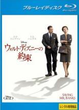 【中古】Blu-ray▼ウォルト・ディズニーの約束 ブルーレイディスク▽レンタル落ち