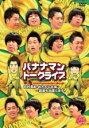 【中古】DVD▼ライブミランカ バナナマン トークライブ 日村勇紀 おたのしみ会。設楽も出席します▽レンタル落ち