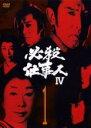 【中古】DVD▼必殺仕事人 1(第1話〜第3話)▽レンタル落ち 時代劇