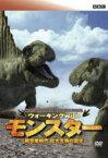 【中古】DVD▼BBC ウォーキング withモンスター 前恐竜時代 巨大生物の誕生▽レンタル落ち