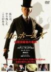 【中古】DVD▼Mr.ホームズ 名探偵最後の事件▽レンタル落ち