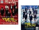 2パック【中古】DVD▼グランド イリュージョン(2枚セット)1、見破られたトリック▽レンタル落ち 全2巻