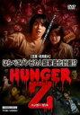 【中古】DVD▼HUNGER Z ハンガー・ゼット▽レンタル落ち ホラー