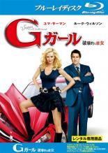 【中古】Blu-ray▼Gガール 破壊的な彼女 ブルーレイディスク▽レンタル落ち