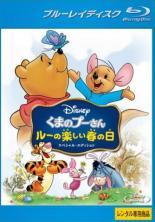 【中古】Blu-ray▼くまのプーさん ルーの楽しい春の日 スペシャル・エディション ブルーレイディスク▽レンタル落ち ディズニー