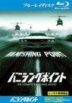 【中古】Blu-ray▼バニシング ポイント ブルーレイディスク▽レンタル落ち