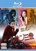 【中古】Blu-ray▼ルパン三世 ブルーレイディスク▽レンタル落ち