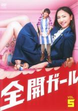 【バーゲンセール】【中古】DVD▼全開ガール 5(第9話、第10話)▽レンタル落ち