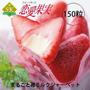 業務用 練乳 いちご ミルク シャーベット まるごと 【送料無料!!】【SALE!!】まるごと苺...