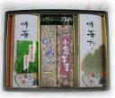 小城ようかん・小城羊羹(小倉・黒糖)・嬉野茶セット【送料無料】