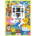新レインボー小學漢字辭典改訂第6版 ワイド版(オールカラー)