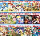 学研まんが新ひみつシリーズAセット(全15冊)